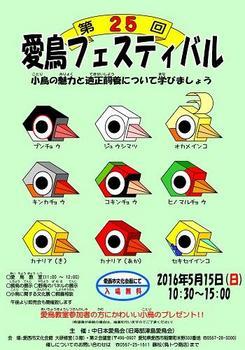 愛鳥フェス (350x500).jpg